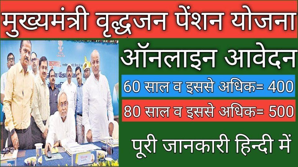Bihar Vridhjan Pension Scheme