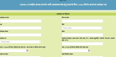 E-Pass Application form Online apply