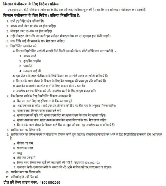 Farmer Registration Guideline