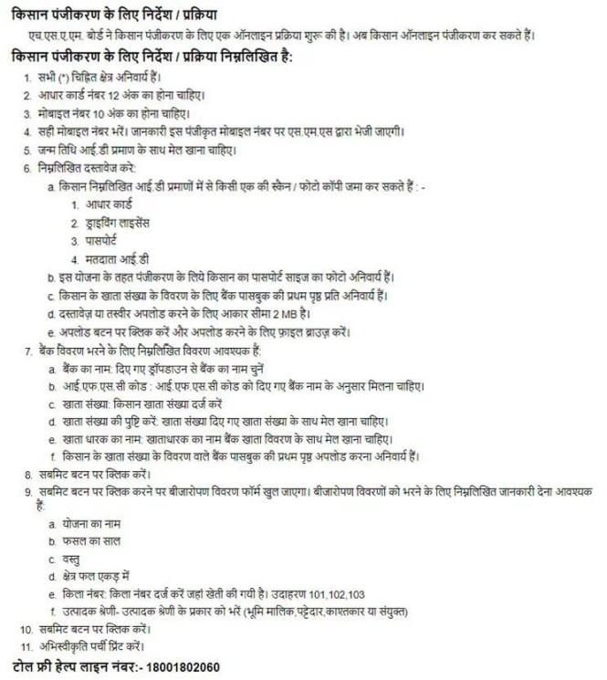 Farmer Registration Guideline