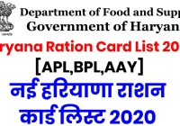 Haryana Ration Card New List