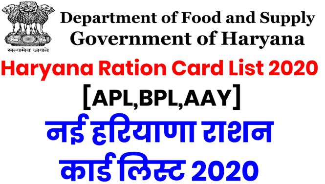 Haryana Ration Card New List