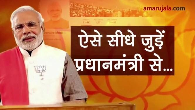 How to contact PM Narendra Modi
