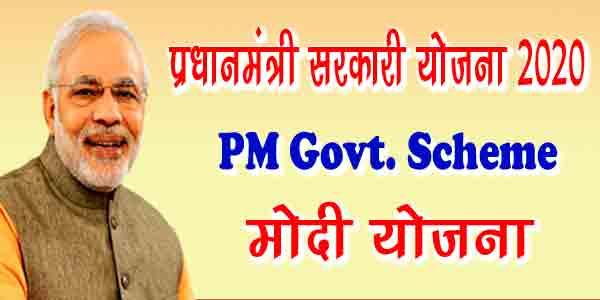 PM Modi Yojana 2020