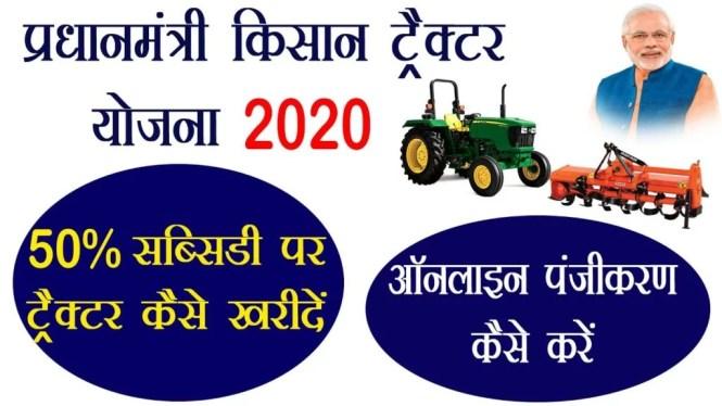pm kisan tractor yojna aplly online
