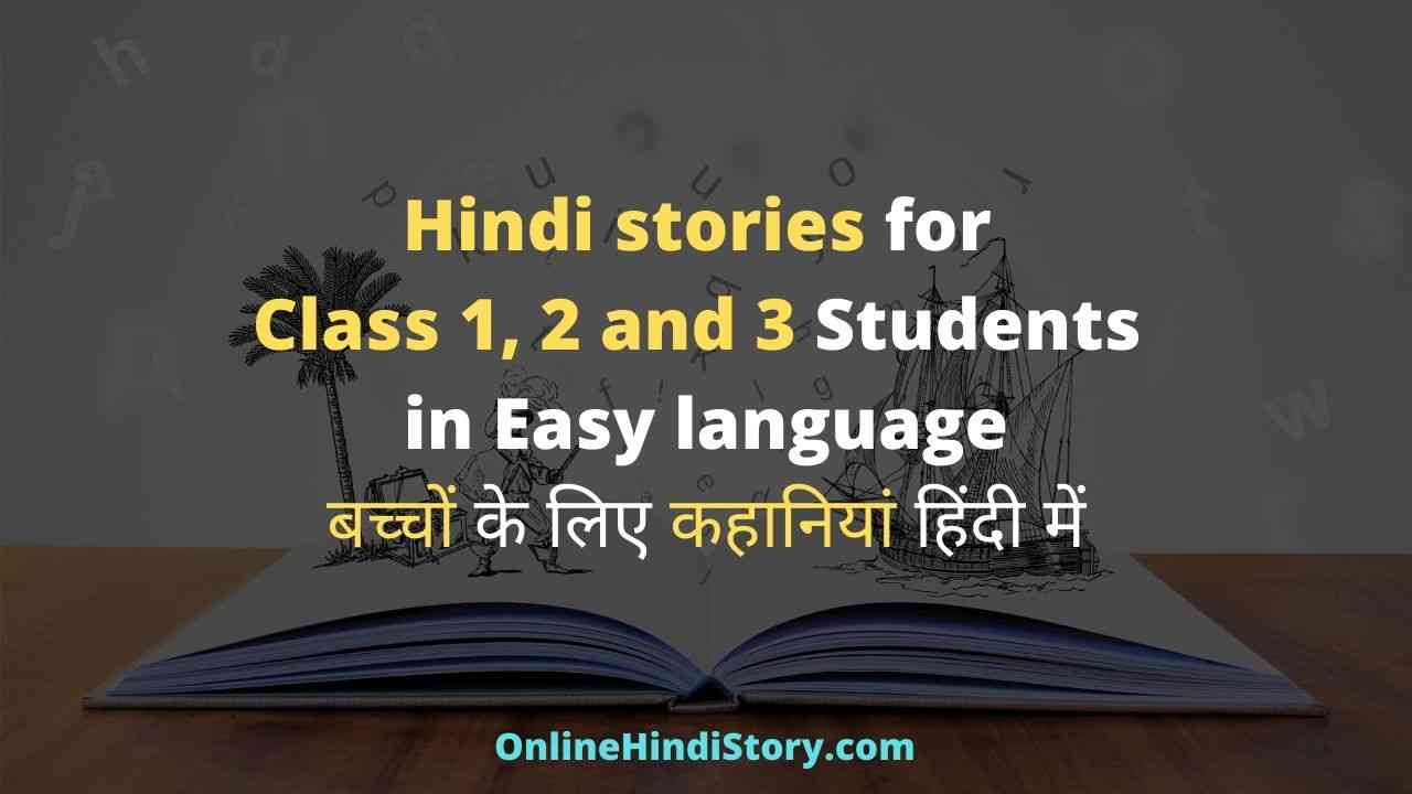 Hindi stories for class 1, 2 and 3 with moral values