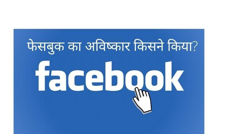 Facebook Ka Avishkar Kisne Kiya