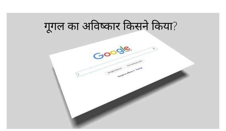 Google Ka Avishkar Kisne Kiya Tha