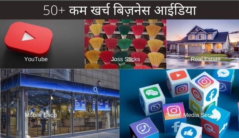 Small Business Idea in Hindi