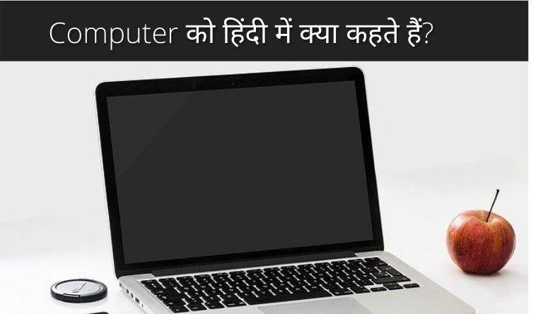Computer को हिंदी में क्या कहते हैं?