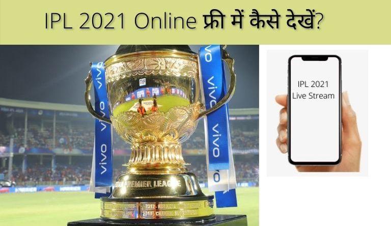 IPL 2021 Free Me Kaise Dekhe Online Live