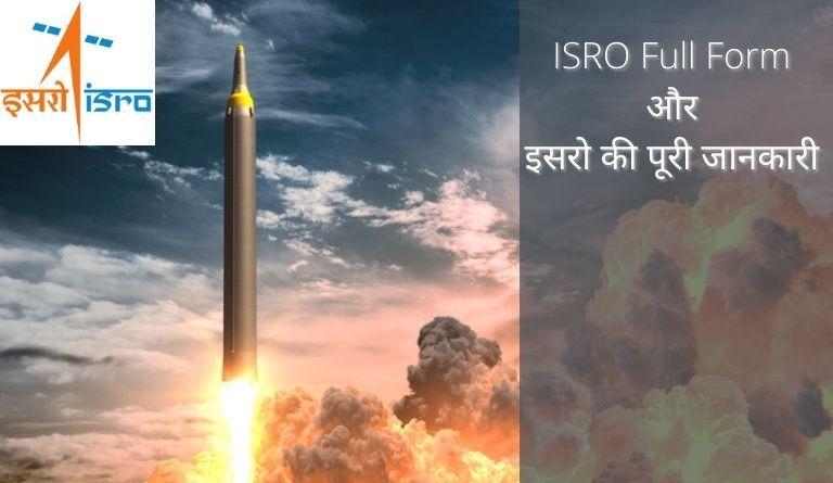 ISRO Full Form and Informationin Hindi