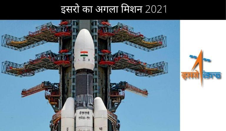 ISRO Ka Agla Mission in Hindi 2021