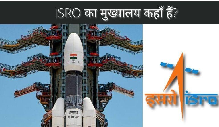 ISRO Ka Mukhyalay Kahan Hai
