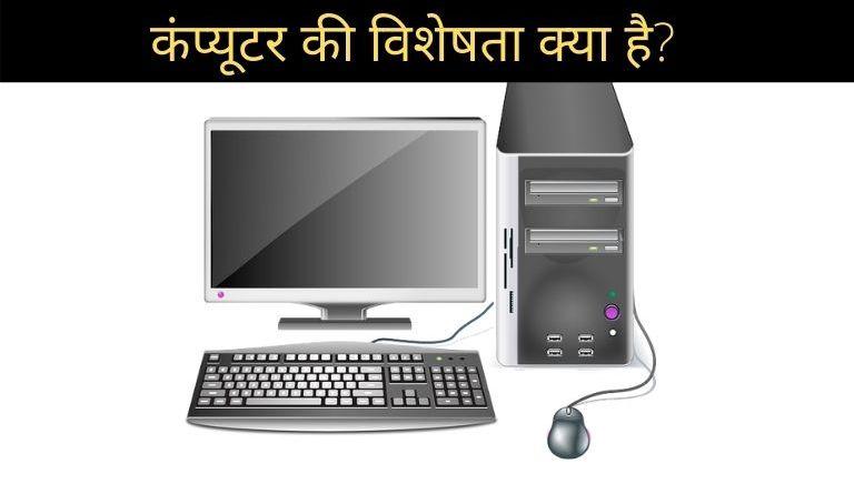 Computer Ki Visheshta in Hindi?