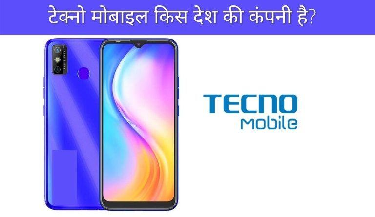 Tecno Mobile Kis Desh Ki Company Hai