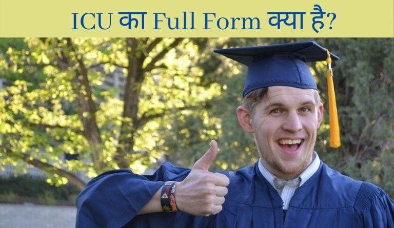 ICU का फुल फॉर्म क्या है? | ICU Ka Full Form in Hindi?