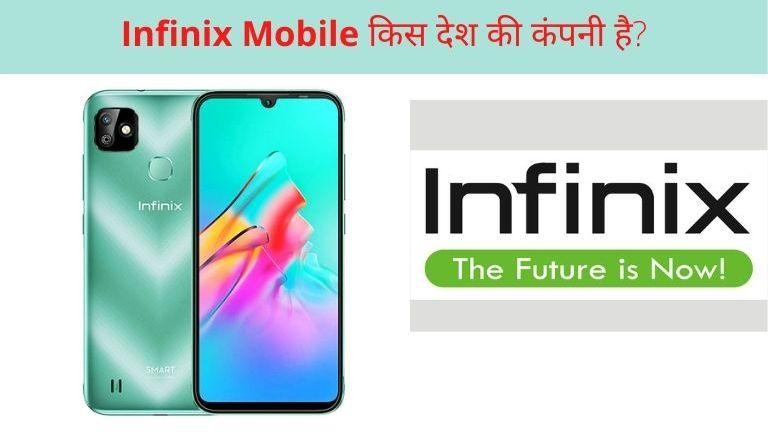 Infinix Kis Desh Ki Company Hai