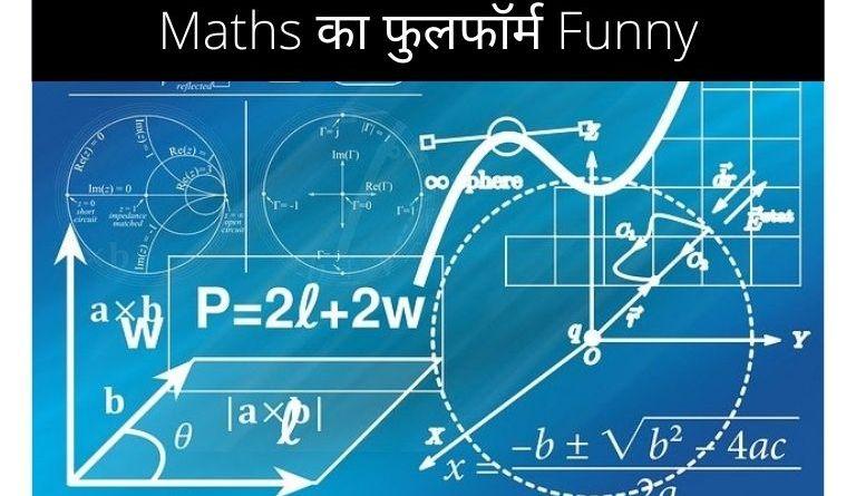 Maths Ka Full Form in Hindi Funny