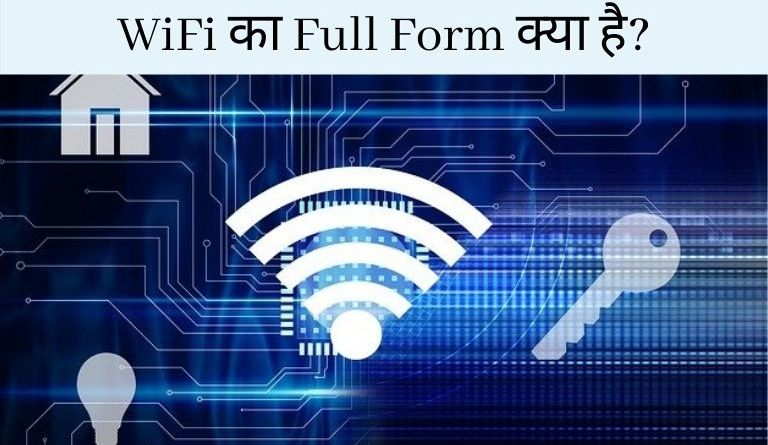 WiFi का फुल फॉर्म क्या है? WiFi Ka Full Form in Hindi?