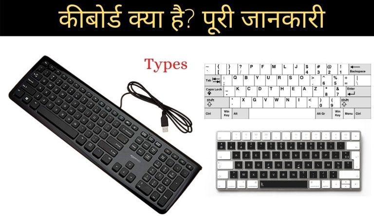 कीबोर्ड क्या है? पूरी जानकारी | Keyboard Kya Hai in Hindi?