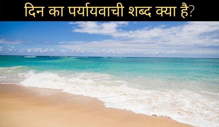 10+ दिन का पर्यायवाची शब्द क्या है? | Din Ka Paryayvachi Shabd Kya Hai?
