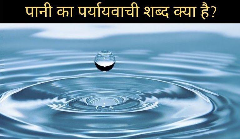 पानी का पर्यायवाची शब्द? | Paani Ka Paryayvachi Shabd in Hindi?