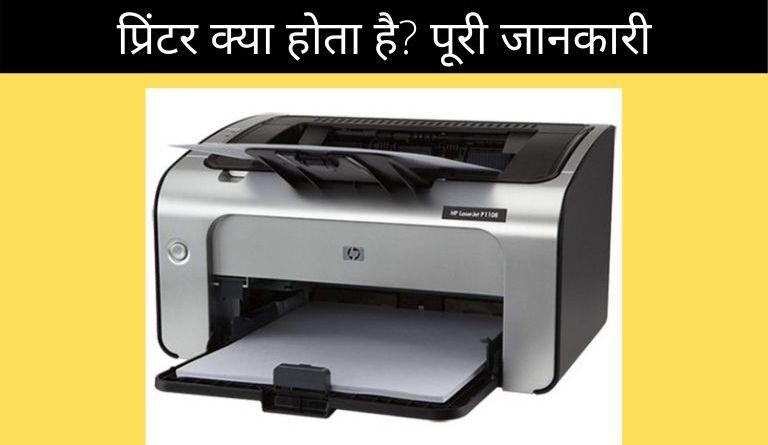 प्रिंटर क्या होता है? पूरी जानकारी | Printer Kya Hai in Hindi