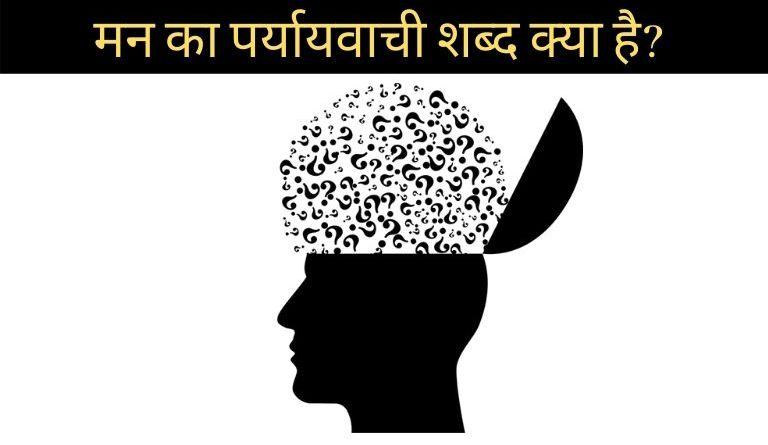 मन का पर्यायवाची शब्द क्या है? | Man Ka Paryayvachi Shabd Kya Hai?