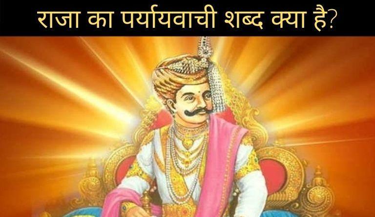 राजा का पर्यायवाची शब्द क्या है? (Raja Ka Paryayvachi Shabd Kya Hai)