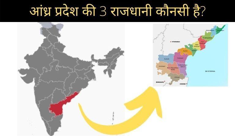 आंध्र प्रदेश की 3 राजधानी कौनसी है? - Andhra Pradesh Ki Rajdhani Kya Hai?