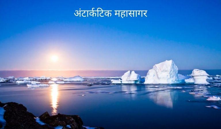 Antarctic Ocean in Hindi