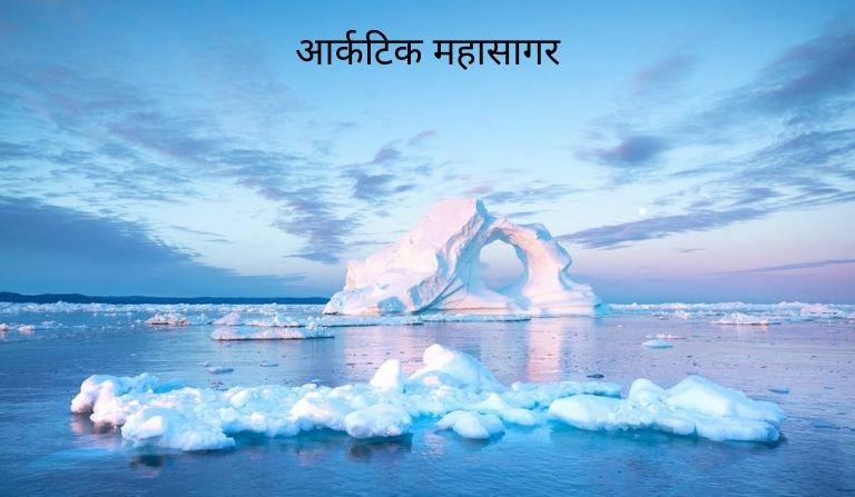 Arctic Mahasagar in Hindi