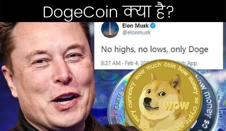 DogeCoin क्या है? [2021] | DogeCoin Kya Hai in Hindi?