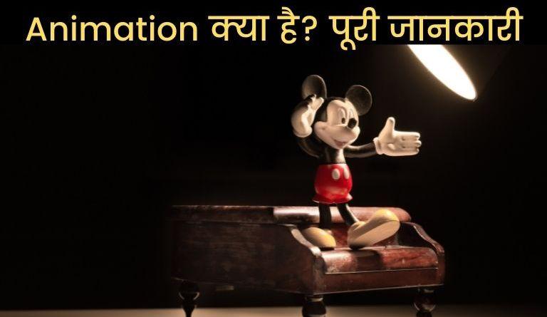 Animation Kya Hai in Hindi