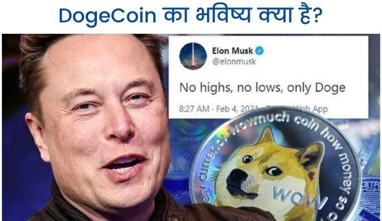 DogeCoin Ka Future Kya Hai