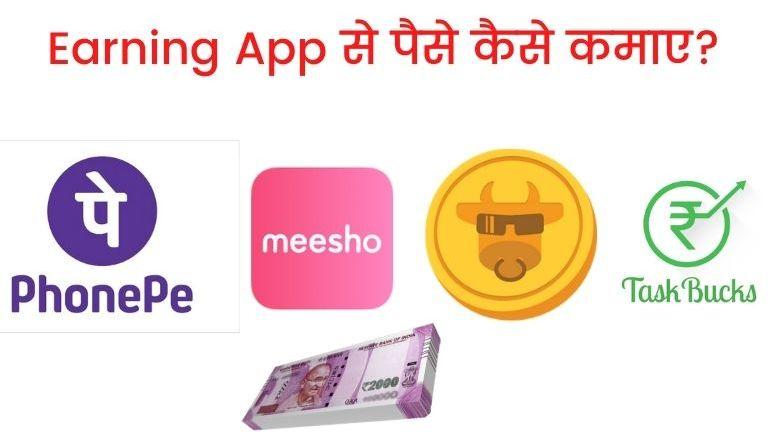 App Se Paise Kaise Kamaye in Hindi?