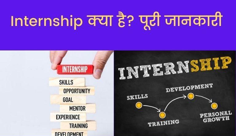 Internship Meaning in Hindi?