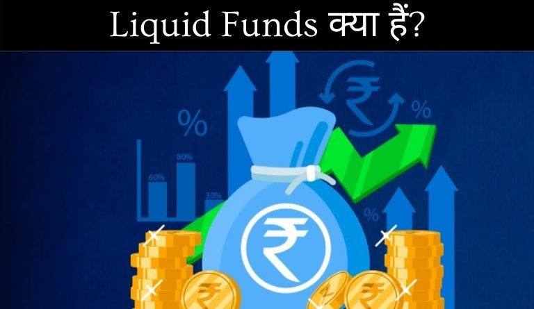 What is Liquid Fund in Hindi