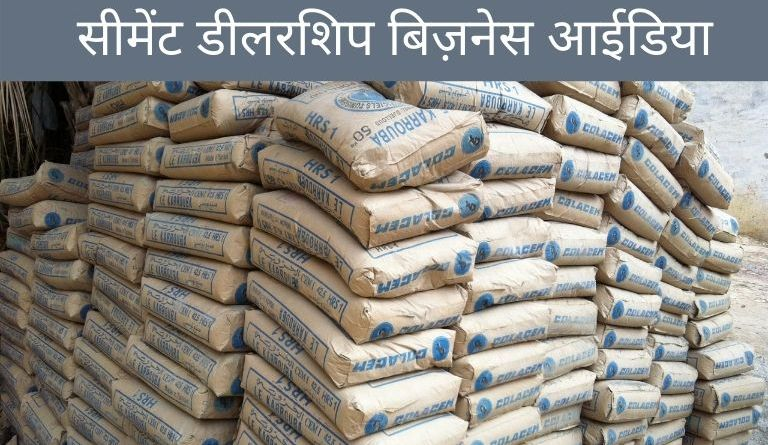 Cement Dealership Business Ideas in Hindi