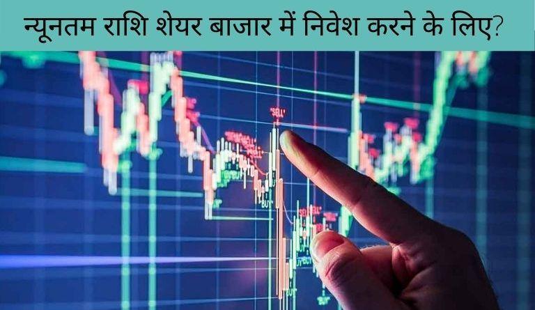 न्यूनतम राशि शेयर बाजार में निवेश करने के लिए?