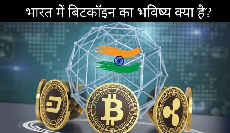 Future of Bitcoin in India Hindi