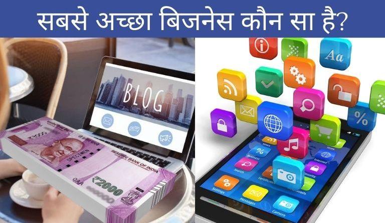 Sabse Achha Business Kaunsa Hai in Hindi?