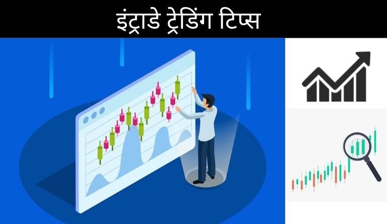 Intraday Trading Tips in Hindi