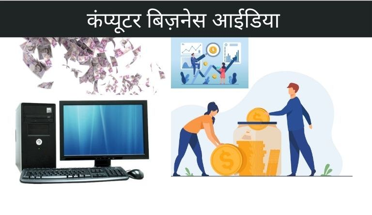 Computer Business Ideas in Hindi