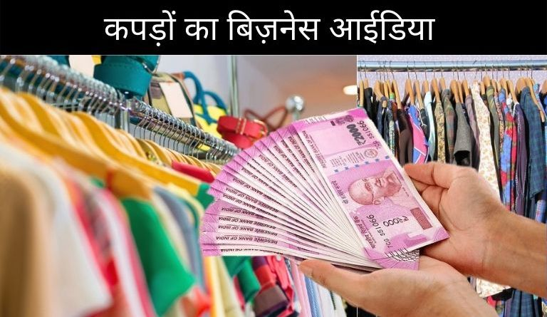 Clothe Business Ideas, Tips, Plan in Hindi
