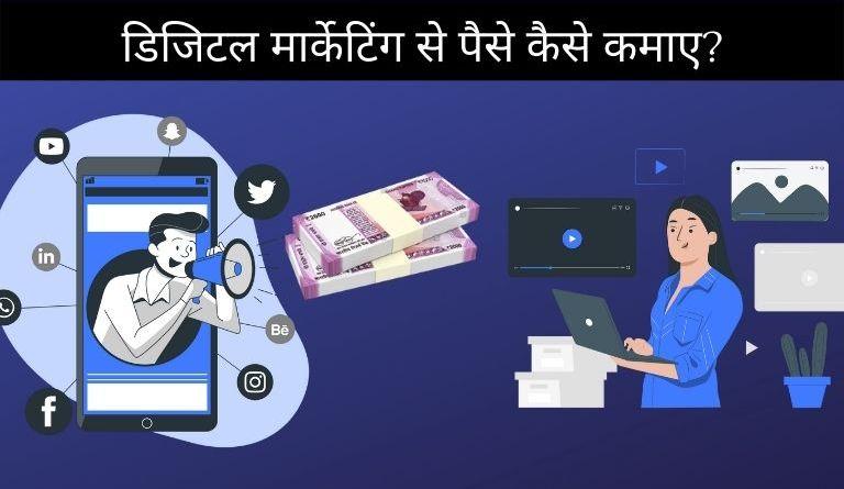 Digital Marketing Se Paise Kaise Kamaye in Hindi