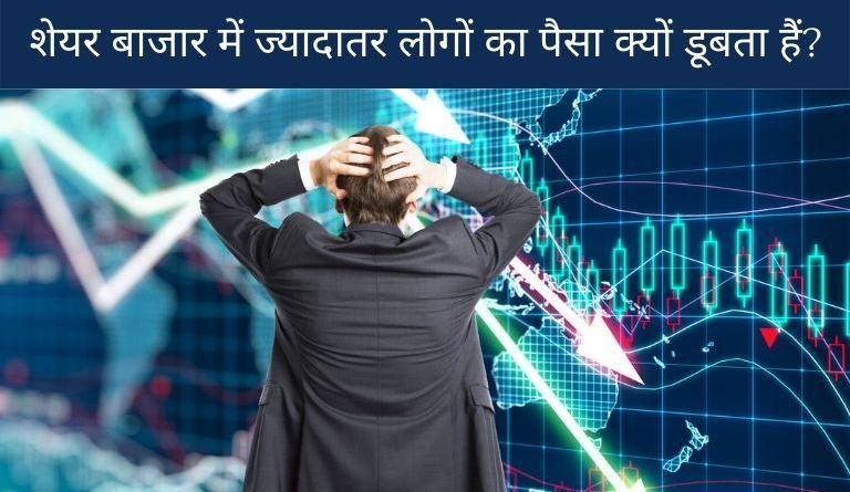 शेयर बाजार में ज्यादातर लोगों का पैसा क्यों डूबता हैं?
