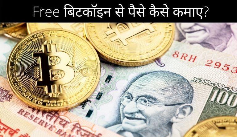 Free Bitcoin Se Paise Kaise Kamaye in Hindi