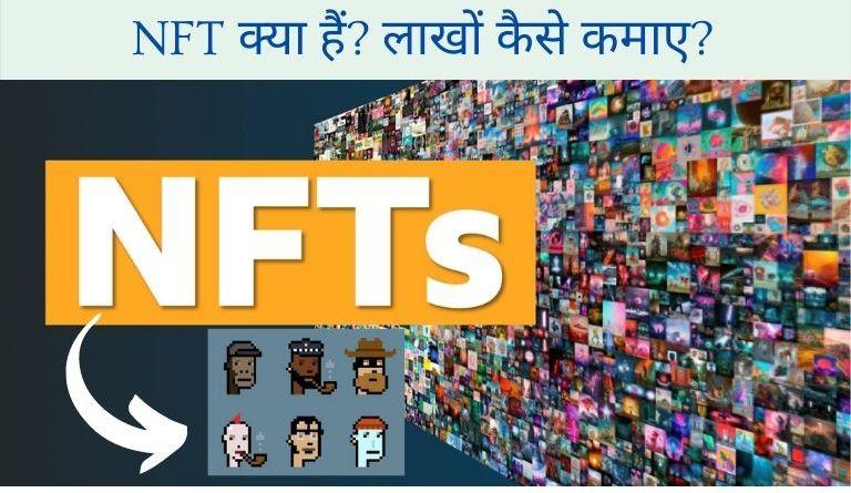 NFT (Non-Fungible Token) Kya Hai in Hindi?